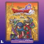 Dragon Quest X: Inishie no Ryuu no Denshou Original Soundtrack