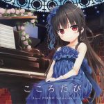 Kokorotabi -Lose PIANO Selection-