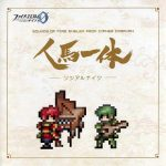 Jinbaittai SOUNDS OF FIRE EMBLEM FROM CIPHER CARAVAN