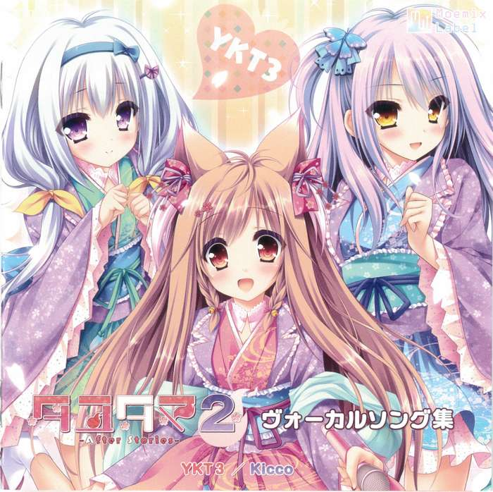 Tayutama 2 -After Stories- Vocal Song Collection