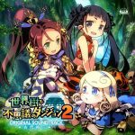 Sekaiju to Fushigi no Dungeon 2 Original Soundtrack