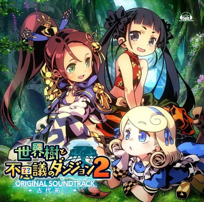 Sekaiju to Fushigi no Dungeon 2 Original Soundtrack