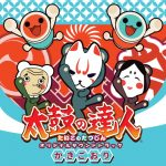 Taiko no Tatsujin Original Soundtrack: Kakigoori