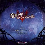 Varnir of the Dragon Star: Ecdysis of the dragon SPECIAL SOUND TRACK