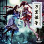 GOD WARS Original Soundtrack: Man'yougashuu