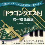 Dragon Quest VII~VIII Best Selection for Trumpet, Trombone & Piano