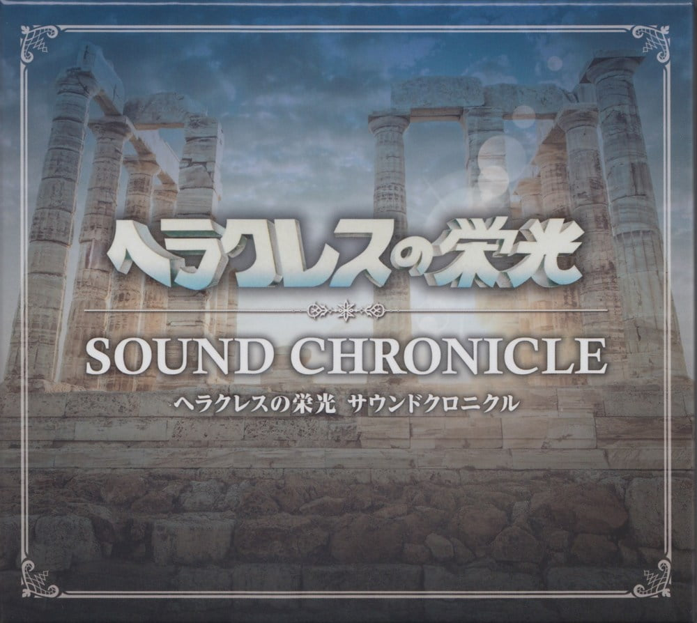 GLORY OF HERACLES SOUND CHRONICLE