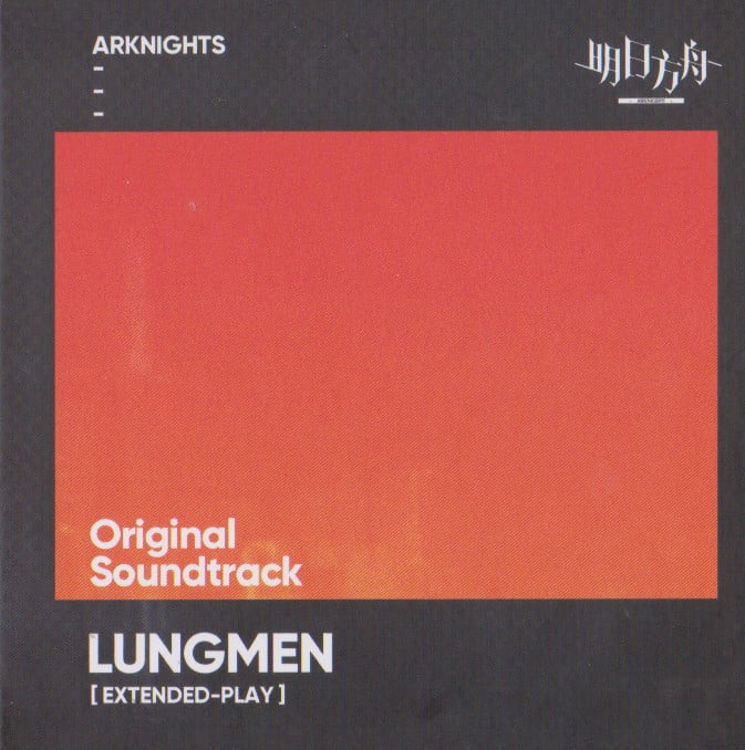 Arknights Original Soundtrack LUNGMEN [EXTENDED-PLAY]