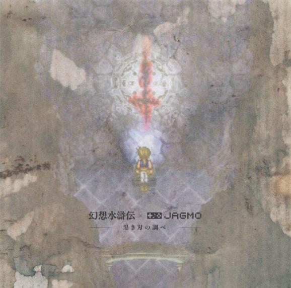 Genso Suikoden × JAGMO -Kuroki Yaiba no Shirabe-