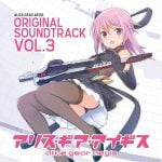ALICE GEAR AEGIS ORIGINAL SOUND TRACK VOL.3
